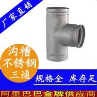 304不锈钢三通_批发沟槽式卫生级三通管件_大口径不锈钢三通dn200