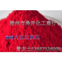 梧州油漆专用大红粉 玉林高浓度大红粉销售