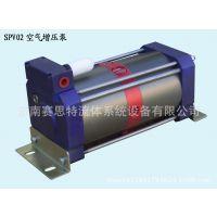 供应SPV02空气二倍增压机压缩空气增压压缩机赛思特