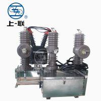 特价批发上海上联品牌ZW32-12/630-20高压真空断路器 户外型开关