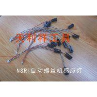 NSRI自动螺丝机感应器 感应线