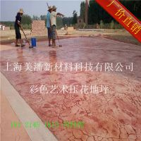 山东滨州彩色压花地坪彩色强化料,菏泽水泥压模地坪模具价格