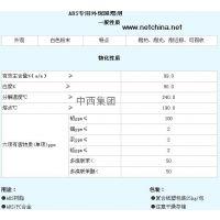 ABS专用环保阻燃剂 型号:JT55-HT109 库号:M17031