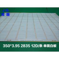 厂家生产单双面 LED电路板加急打样批量生产