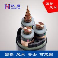 10KV铝芯高压电缆国标保检质量保证足米电缆