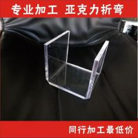 供应有机玻璃 亚克力热弯加工