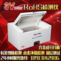 3V仪器供应高品质X荧光光谱仪免费上门演示试用江浙沪苏州昆山促销