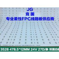 3528沉镀铜 双面白膜工艺 LED柔性线路板