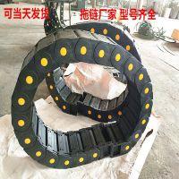 35*100桥式塑料拖链 尼龙封闭拖链厂家批发