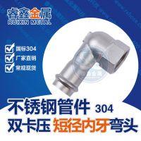 DN15*1/2双卡压短径弯头 快装弯头内丝弯头管件 卫生级不锈钢管件