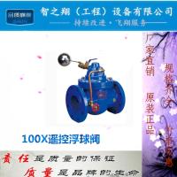 双恒100X遥控浮球阀
