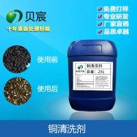 贝宸供应环保无氰金属重油污清洗添加剂 工业重油污清洁液 除油脱脂清洗剂B016