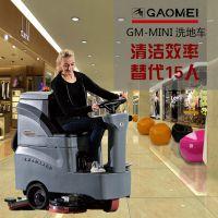 品牌特卖高美驾驶式洗地机 GM-MINI全自动洗地车 上海洗地车