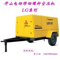 开山LG系列LGY-7/7电移螺杆空压机 厂家直供 价格实惠 矿山水利造船