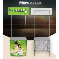 西安铝合金促销台展示架029-68083130促销台折叠桌展台展示架广告桌试吃台超市促销台招生桌