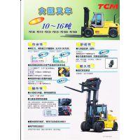进口TCM叉车10-16T 进口TCM叉车配件FD100/115/120/135/150S/160S