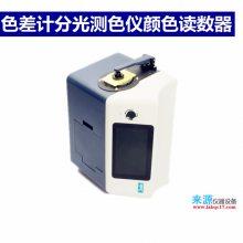 佛山NR110食品电脑色差仪制造商,深圳市三恩时科技有限公司生产供应色差仪