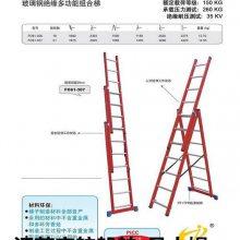 可收缩组合_玻璃钢绝缘多功能组合梯,金锚FO61-306梯具