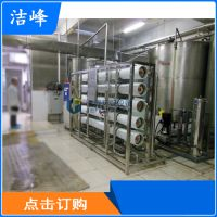 厂家直销反渗透设备 工业反渗透纯水设备 产水水质稳定