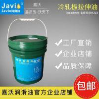 冷轧板拉伸油,防锈性特好可增加产品表面光洁度