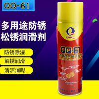 奇强QQ-61多用途防锈润滑油 QQ-61防锈剂 奇强防锈润滑油除锈剂