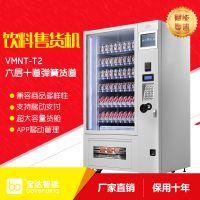 自助智能饮料售货机 饮料零食售货机生产厂家