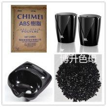ABS高光黑色母料厂家东莞市博升塑料科技有限公司