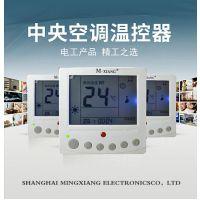 供应名象品质YCK205A中央空调调速器 液晶结温控器