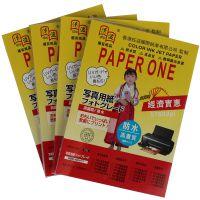 供应清波相纸A4 6寸照片纸5寸7寸A3相片纸高光防水喷墨打印照片纸