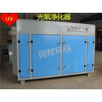 同帮环保直销uv光氧净化器10000风量废气处理橡胶厂专用设备