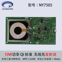 手机无线充电方案芯片公司聚泉鑫提供10W无线充兼容苹果7.5W过QI认证标准驱动ic