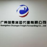 广州创恩国际货运代理有限公司