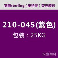 思瓦达荧光颜料华南总代理技术服务商;涂塑公司