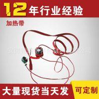 硅胶电加热带 防水电伴热带 电动车电热条 硅橡胶线锂电池加热带
