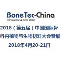 2018(第五届)中国国际骨科内植物与生物材料大会暨展览会