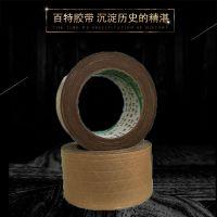 百特 提供 各种 耐高温 免水 湿水牛皮纸胶带 可定制