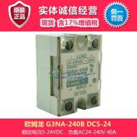 欧姆龙 固态继电器 G3NA-240B DC5-24型固态继电器,含17%增值税