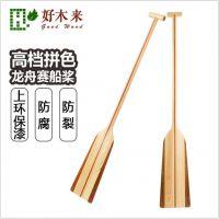 厂家直销龙舟桨船桨木桨 定制桨定做国际标准桨标准桨划桨木头桨