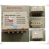 500*600隔爆型防爆接线箱