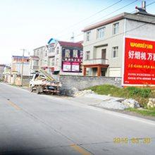 阜南广告户外乡镇公司,涡阳墙体广告厂家,利辛广告乡镇设计公司
