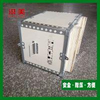 订做钢带木箱打包装物流航空运输免检免熏蒸胶合板木箱木质包装箱