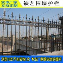 电站围墙栅栏定制 中山建筑防护护栏 潮州园林防护隔离栅