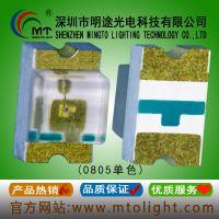 0805翠绿色贴片发光二极管LED灯明途光电