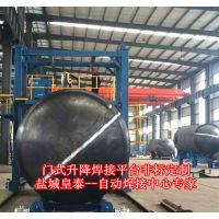 门式升降筒体焊接平台江苏盐城厂家非标定制终身保修