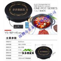 火锅店专用火锅电磁炉 打边炉厨具设备 按键/触摸控制 多多乐