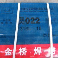 天津金桥A302E309-16不锈钢电焊条异种钢焊条