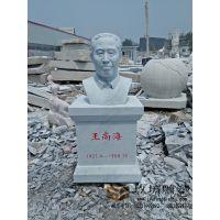 石雕王尚海半身像大理石石雕名人伟人肖像 校园广场名人雕塑摆件 玖坊雕塑