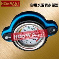 广州好挖-工程机械发动机【自带水温表】水箱盖批发18027299616