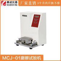印刷脱色表面油墨磨擦检测 MCJ-01试验仪