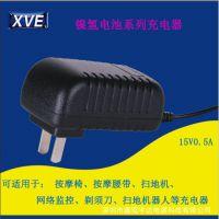 XVE供应15V0.5A监控充电器 充电器制作厂商 真实工厂可开增值税票